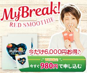 マイブレイクレッドスムージー(My Break Red smoothie)